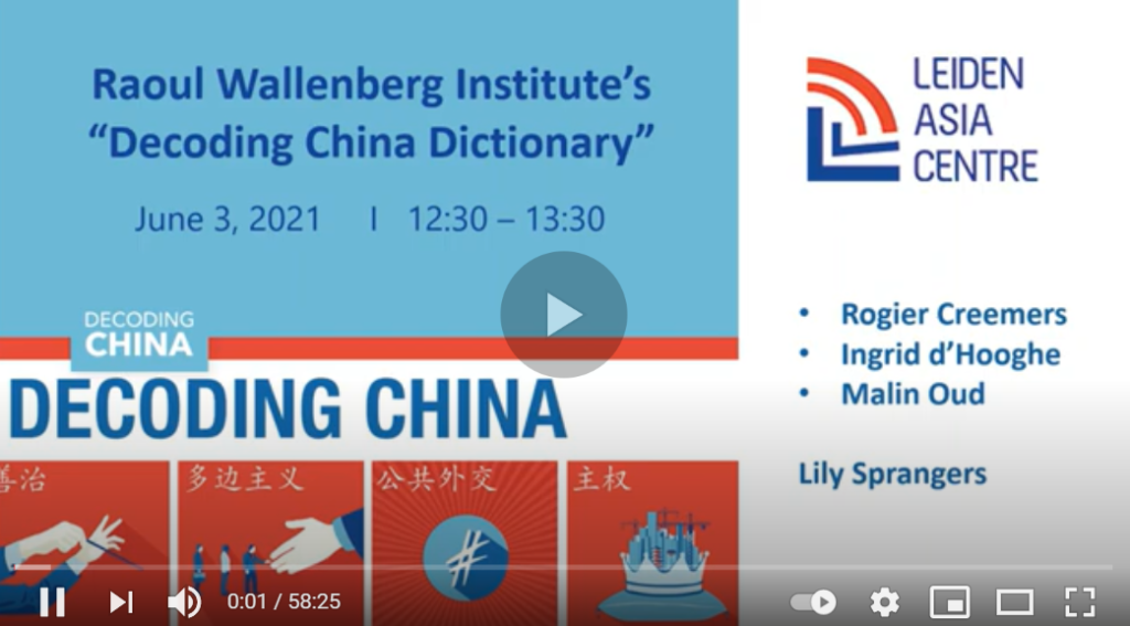 """Rewatch: """"Discussing the Decoding China Dictionary"""""""